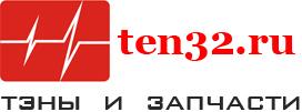 ten32.ru ТЭНы и запчасти в Брянске